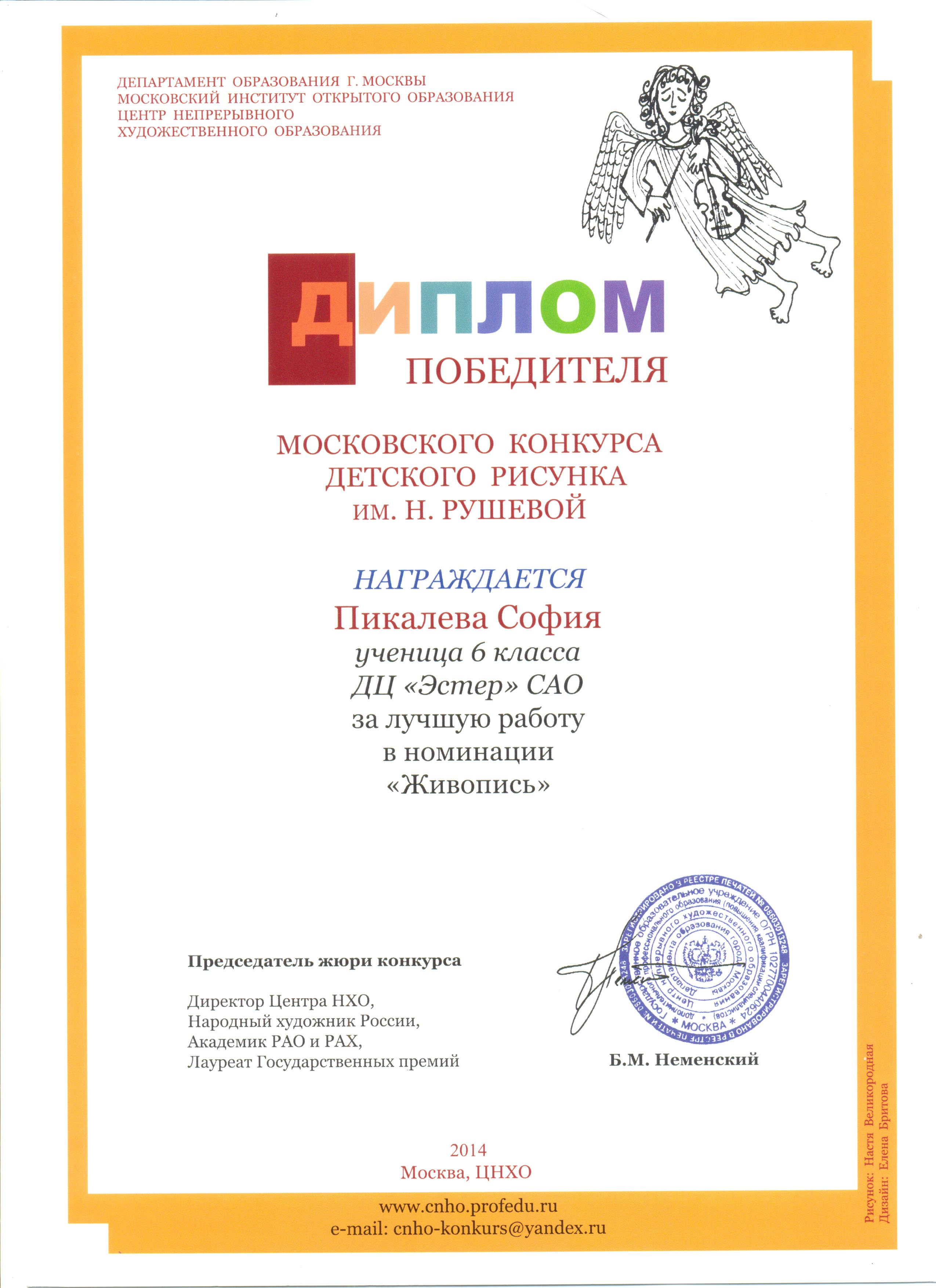 Art Competition of Children' Drawings, Moscow 2014