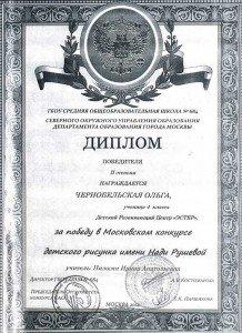 chernobelskaya