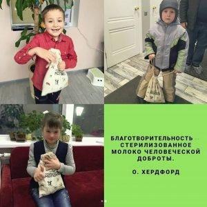 Аисфер Правильное молоко. Благотворительная помощь в центре ЭСТЕР, САО, Москва
