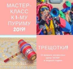 Мастер-класс к Пуриму, трещотки, 2019