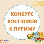 Конкурса фотографий костюмов к Пуриму от Детского развивающего центра ЭСТЕР на Водном стадионе (САО, Москва) в Фейсбуке и Инстаграме
