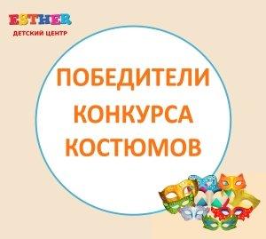 Конкурс костюмов к Пуриму, Победители. Москва