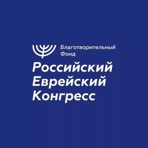 Благотворительный фонд РОссийский Еврейский Конгресс. Москва.