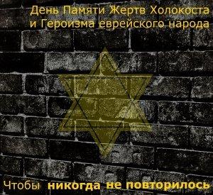 День памяти жертв Холокоста и Героизма еврейского народа 2019