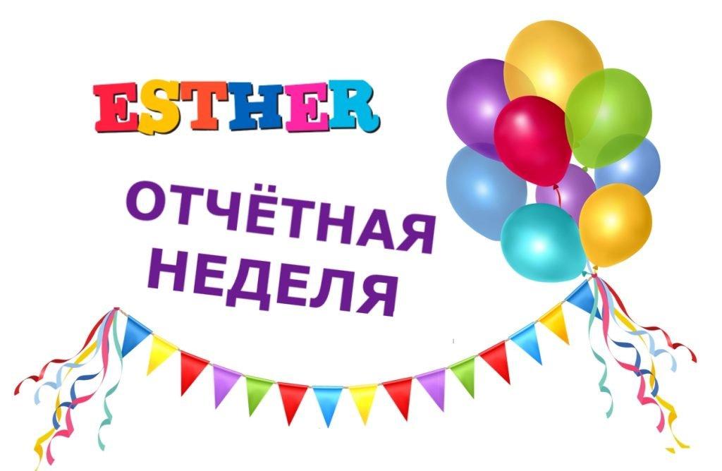 Инклюзивная отчётная неделя. Детский развивающий центр ЭСТЕР 2019, САО, Москва