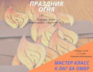 Мастер-класс для детей к празднику Лаг ба Омер. Центр ЭСТЕР, Москва 2019